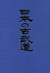 Нихон но Кобудо