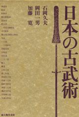 Нихон но Кобудзюцу